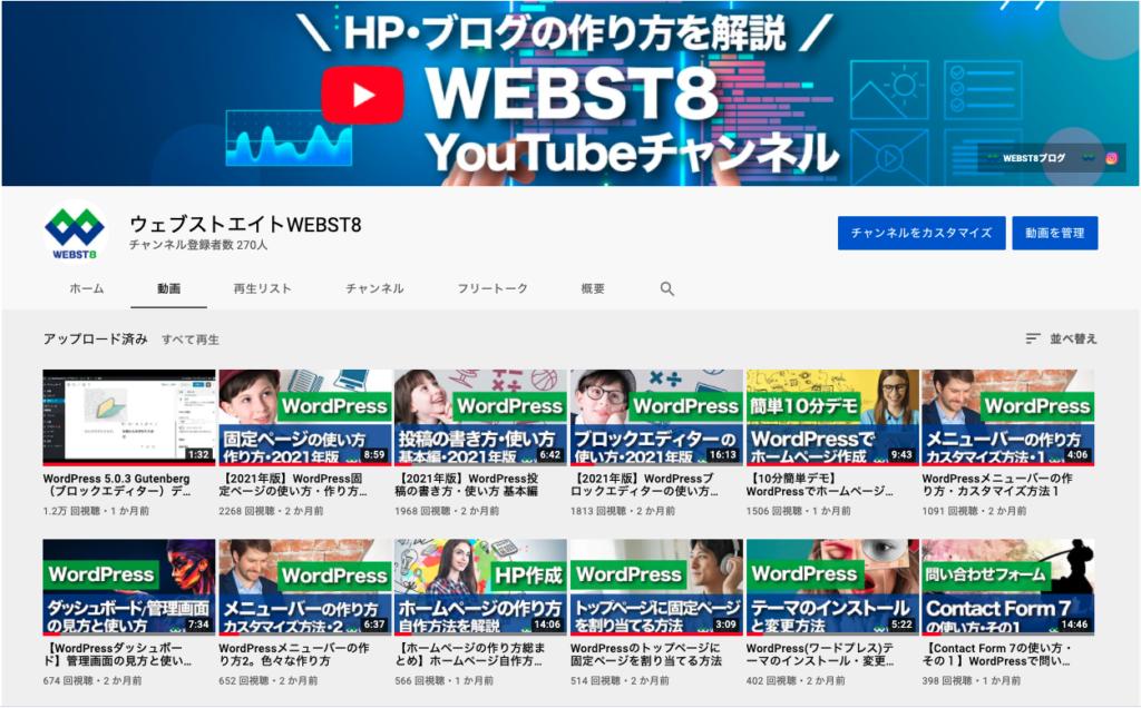 WEBST8 YouTubeチャンネル